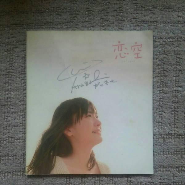 新垣結衣直筆サイン入りパンフ 恋空 グッズの画像