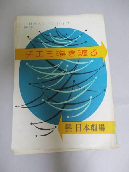 パンフ 江利チエミ 海を渡る ゴジラの逆襲・2ページ掲載 日本劇場
