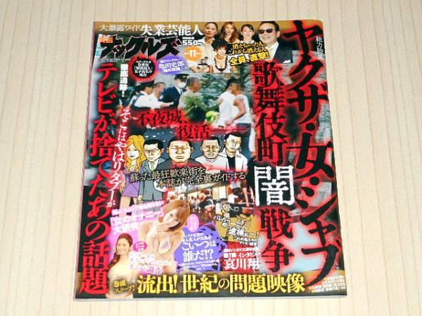 実話ナックルズ 2014/11 ヤクザ・シャブ歌舞伎町闇戦争 テレビが捨てたあの話題 流出!世紀の問題映像 グッズの画像