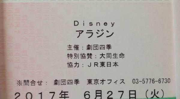 劇団四季 アラジン 6月27日 (火)1階 7列 チケット