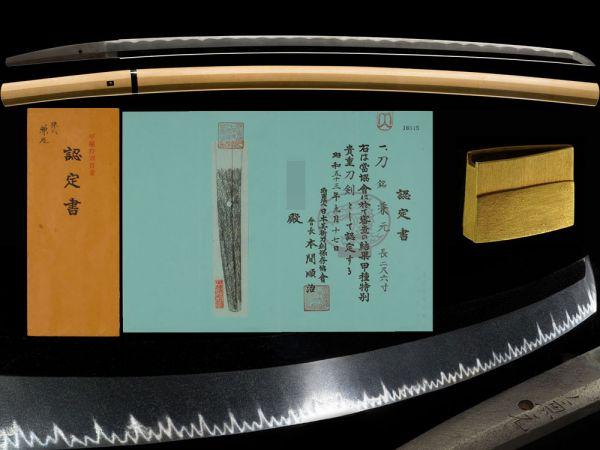 ☆甲種特別貴重 兼元(孫六) 正真確認済 生茎在銘三本杉超健全豪壮傑作刀 身幅3.3cm 二尺