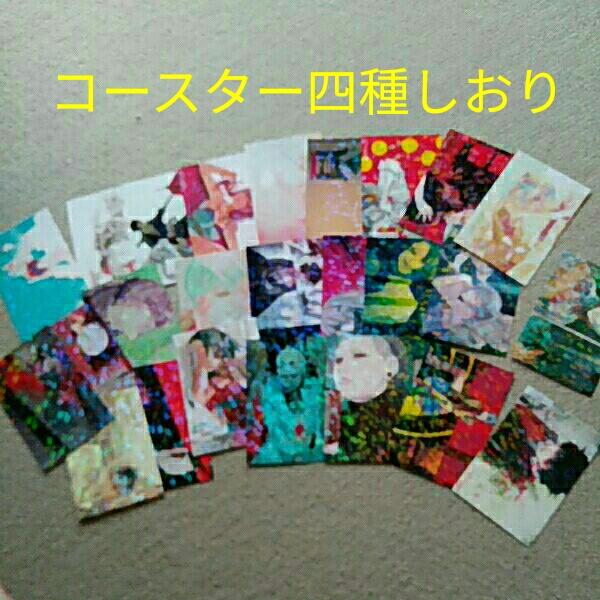 コースター4種 東京喰種 ホログラム カード 25種 しおり付き
