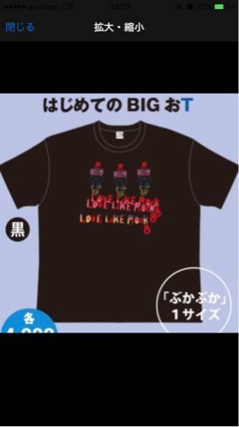 aiko ツアーグッズ LLR8 BIG Tシャツ 新品未開封 ライブグッズの画像
