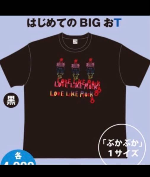 ☆aiko ツアーグッズ LLR8 BIG Tシャツ 新品未開封 ライブグッズの画像