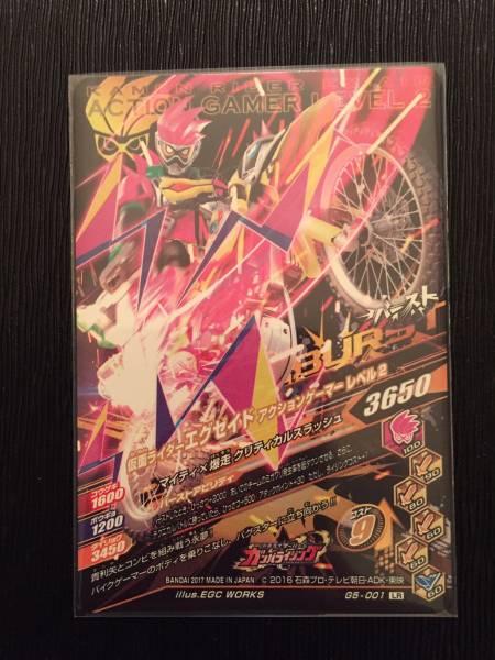 【即決】■ガンバライジング G5 LR 仮面ライダーエグゼイド アクションゲーマー レベル2 G5-001 ③_画像2