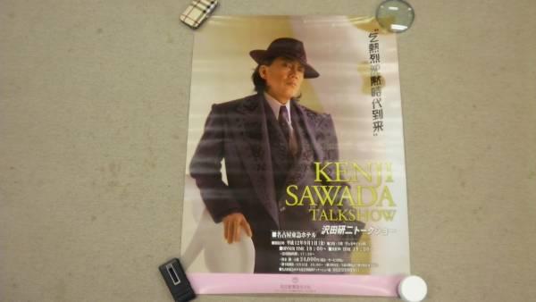 沢田研二ポスター/名古屋トークショー/一点もの/B2サイズ