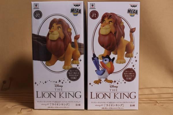 MEGAワールドコレクタブルフィギュア story.07 ライオンキング 全2種 ディズニーグッズの画像