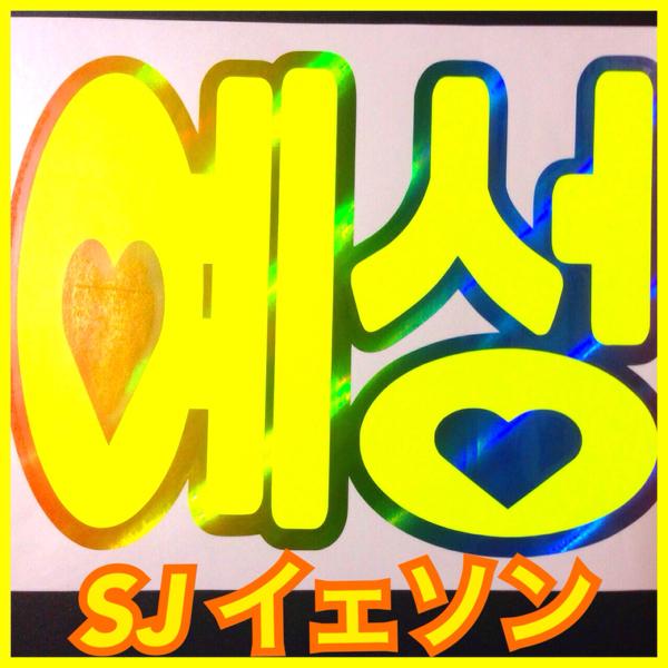 SJうちわ【イェソンうちわ】ハングルうちわ!目立つ!SMTOWN