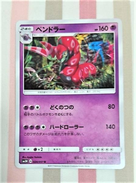 ポケモンカード サン&ムーン ペンドラー SM3H 024 / 051 U 闘う虹を見たか【送料63円可】4枚まで 拡張パック_画像1
