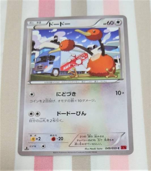 ポケモンカード XY ドードー 049 / 059 C XY8【送料63円可】1stED 赤い閃光_画像1