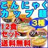 【送料無料】カップ入りこんにゃく麺3種類・12食セット
