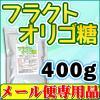 【送料無料】フラクトオリゴ糖400g