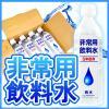 【宝積飲料】【非常用飲料水・保存水】500ml ×24本