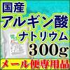 【送料無料】国産アルギン酸ナトリウム300g