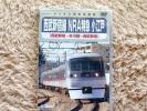 西武新宿線 NRA特急 小江戸 (DVD)