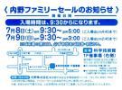 ★★内野ファミリーセール 7/8、9★★東京 科学技術館
