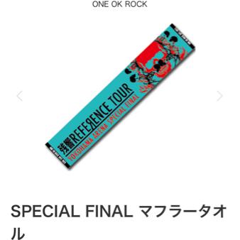 ONE OK ROCK 2012 タオル