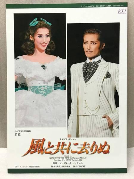 月組公演 「風と共に去りぬ」 宝塚ムック タカラヅカMOOK
