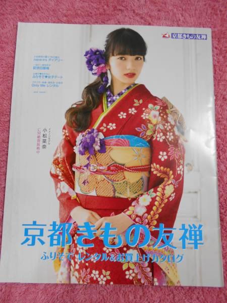 小松菜奈さん表紙 振袖のカタログ