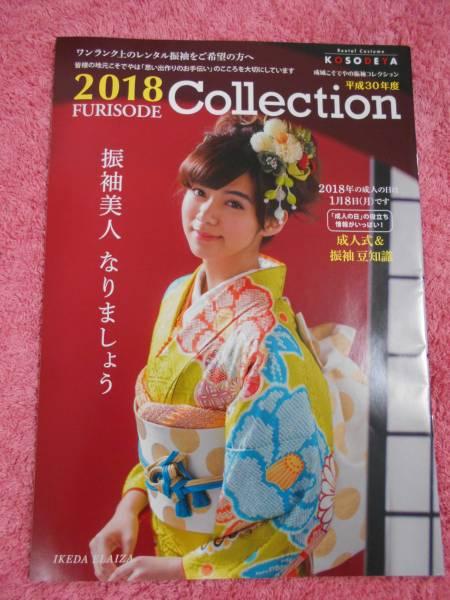 池田エライザさん表紙の振袖のカタログ(白石麻衣さん、有村架純さんの写真もあります。)