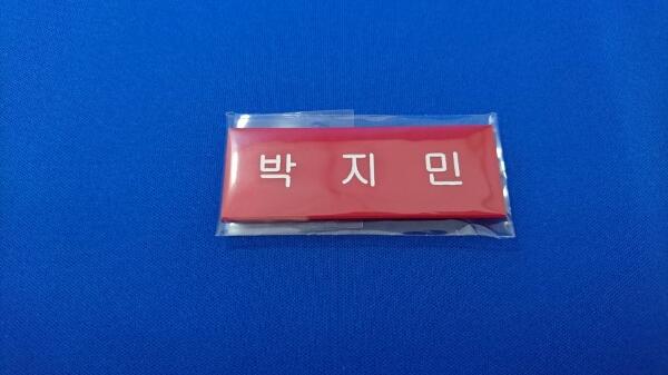 BTS 防弾少年団 / 名札 ネームプレート / ジミン (赤/本名) パク・ジミン