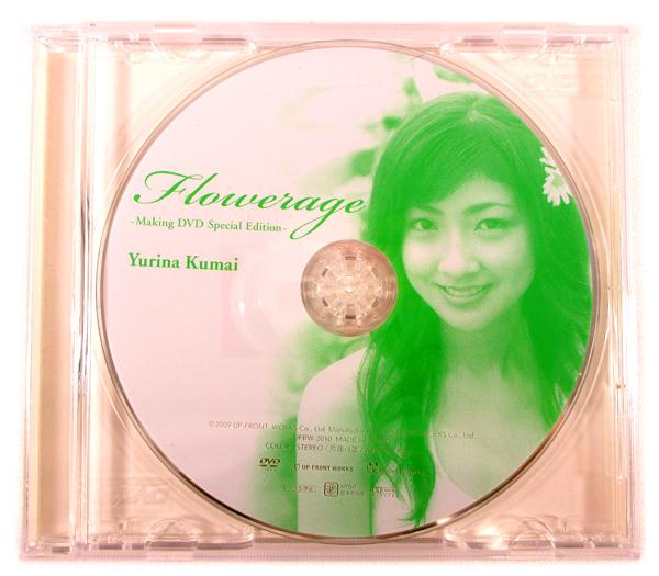 熊井友理奈/Flowerage Making DVD Special Edition メイキング