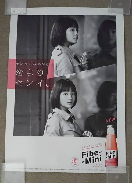 広瀬すず 最新 特大 B1 ポスター ファイブミニ 新品未使用 非売品 グッズの画像