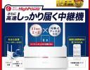 送料510円★11ac ハイパワー無線中継機★BUFFALO WEX-1166DHP