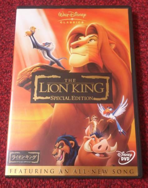 ライオンキング スペシャルエディション 2枚組 ディズニー DVD ディズニーグッズの画像