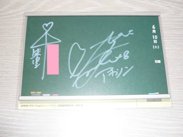 ☆AKB48 直筆サインカード 相合傘ver.「NMB48 吉田朱里」 ライブ・総選挙グッズの画像