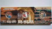 地方自治法施行60周年記念 千円銀貨プルーフ貨幣Aセット 広島県 群馬県 島根県 3種組