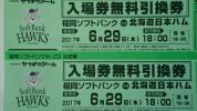 6/29(木) 福岡ソフトバンクホークスVS北海道日本ハム 入場引換券1-2枚