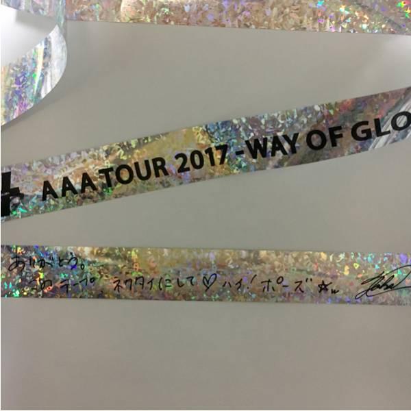 AAA WAY OF GLORY 銀テープ 西島隆弘 1~6枚