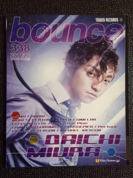 三浦大知 表紙 タワレコ bounce 2011/12 vol.338