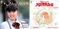 【シングル】 志賀真理子/フィリ−ジアの少年