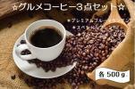 1円~★グルメコーヒー3点セット★各500g★合計1500g★