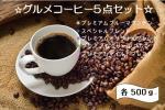 1円~★グルメコーヒー5点セット★各500g★合計2500g★