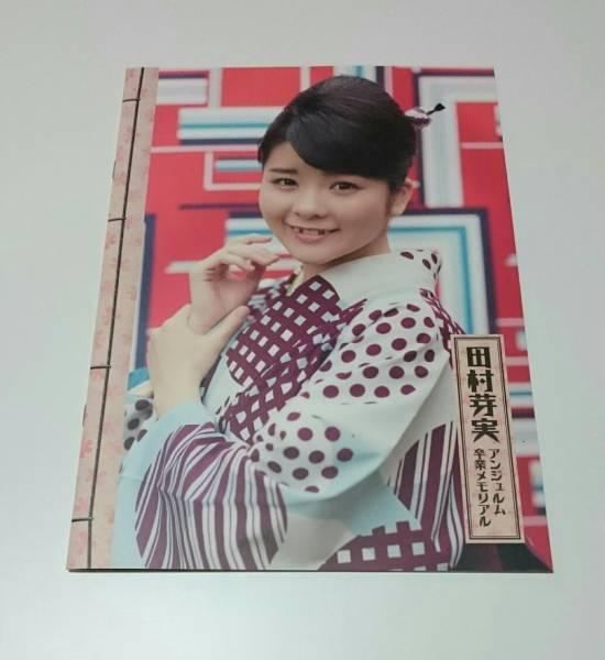 アンジュルム 田村芽実 卒業メモリアル パンフレット ビジュアルブック