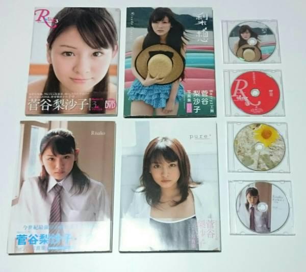 【計4冊】 Berryz工房 菅谷梨沙子 写真集 1st ~ 4th DVD 付き
