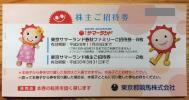 東京サマーランド 株主優待 ご招待券1冊 フリーパス10枚セット 東京都競馬