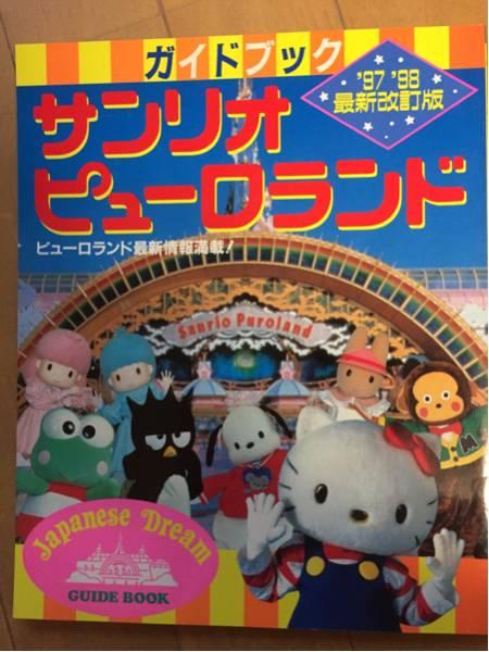 サンリオピューロランドガイド'97'98ハローキティパティ&ジミーあひるのペックルマロンクリームバッドばつ丸けろけろけろっぴポチャッコ グッズの画像
