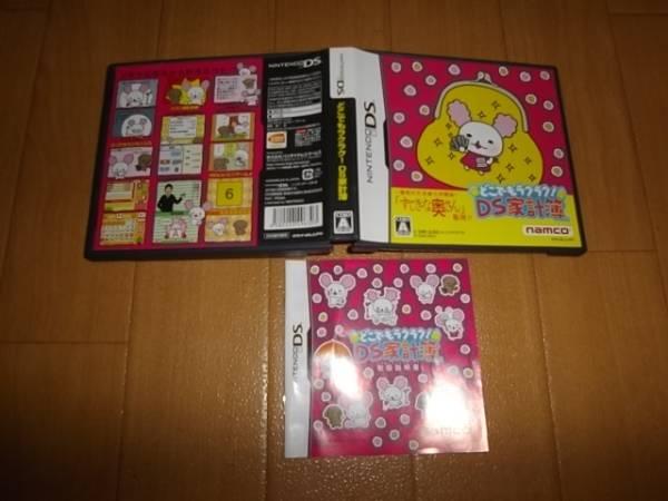 中古 DS どこでもラクラク!DS家計簿 即決有 送料180円_画像1