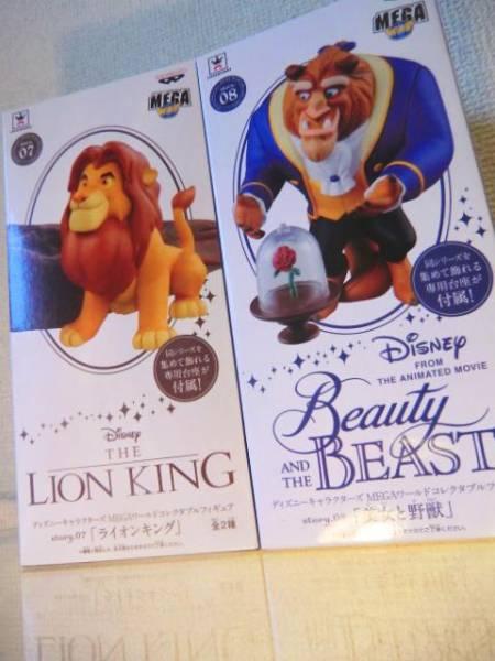 ディズニーキャラクターズ  MEGAワールドコレクタブルフィギュア  ライオンキング &美女と野獣  2種セット ディズニーグッズの画像