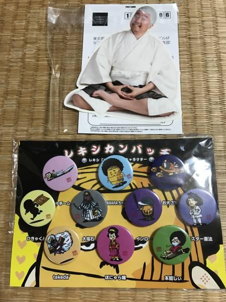 レキシ 缶バッチセット+Vキシ特典ステッカー【送料180円】