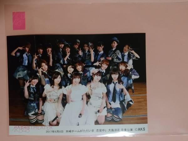 AKB48 6/8 チームB 大島涼花 卒業公演 劇場公演 2L 生写真 ライブ・総選挙グッズの画像