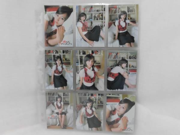 堀北真希 BOMB CARD HYPER 037~045 フルセット/コンプリート/Maki Horikita/ボム/カード/ハイパー/グラビア/写真集/アイドル/女優 グッズの画像