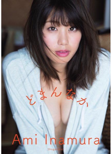 直筆サイン入り 稲村亜美1st写真集「どまんなか」