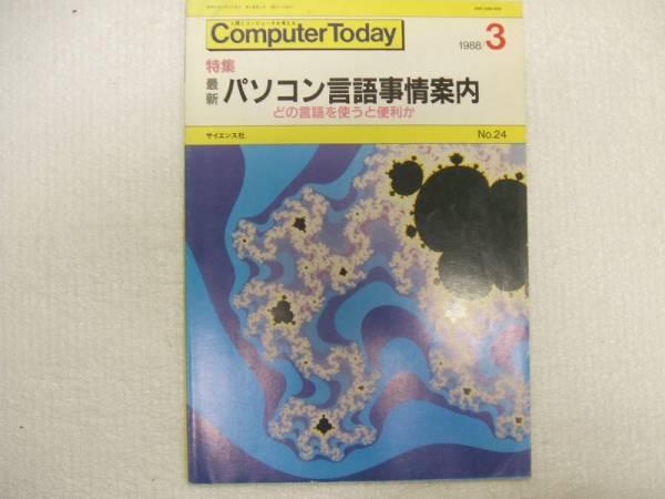 4即決/送料無料 Computer Today 1988/3 特集:パソコン言語事情案内 PC用プログラミング言語の系譜 私の薦めるパソコン言語