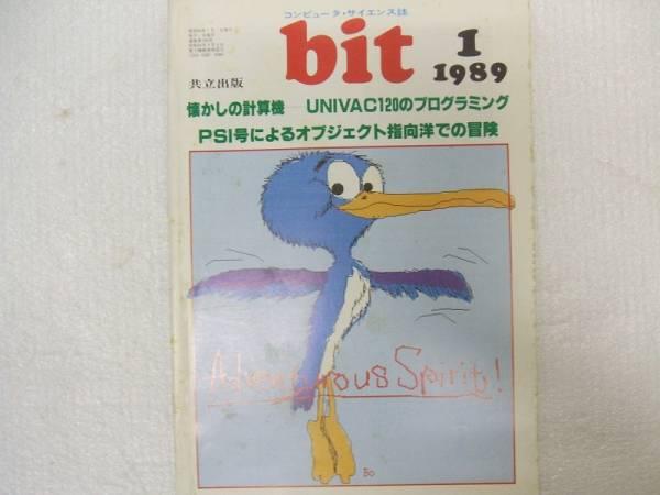 4即決/送料無料 bit 1989/1 UNIVAC120のプログラミング PSIによるオブジェクト指向洋での冒険