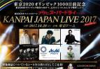 スーパードライ 福山雅治 コブクロ KANPAI JAPAN LIVE 2017 応募シール192枚